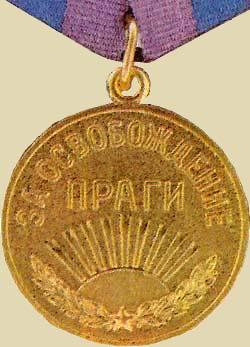 Медаль «За освобождение Праги». (аверс)