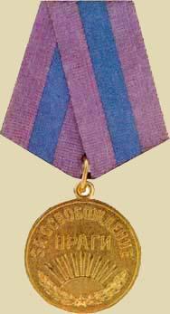Медаль «За освобождение Праги».(общий вид)