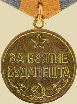 Медаль за взятие будапешта аверс
