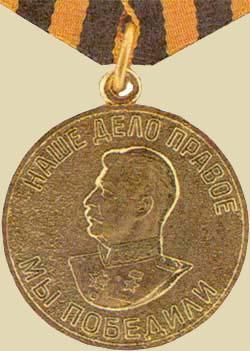 Медаль «За победу над Германией в Великой Отечественной войне 1941 - 1945гг.» (аверс)