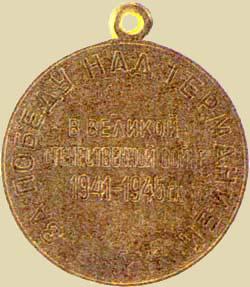 Медаль «За победу над Германией в Великой Отечественной войне 1941 - 1945гг.» (реверс)