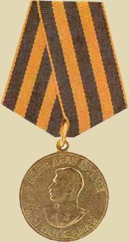 Медаль «За победу над Германией в Великой Отечественной войне 1941 - 1945гг.». (общий вид)