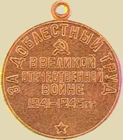 Медаль за добдестный труд в великой