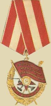 Орден Красного Знамени (общий вид)
