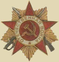 Орден Отечественной войны. II степень