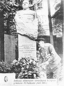 Могила П.С. Рыбалко на Новодевичьем кладбище